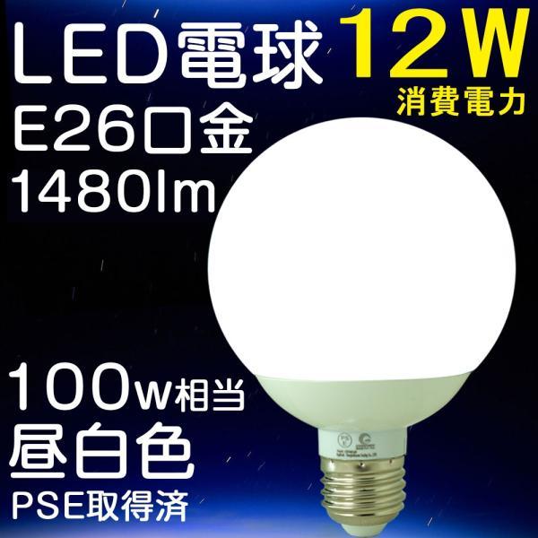 新発売中!LED電球 E26 12W 120W相当 1480ルーメン 昼白色 GOODGOODS