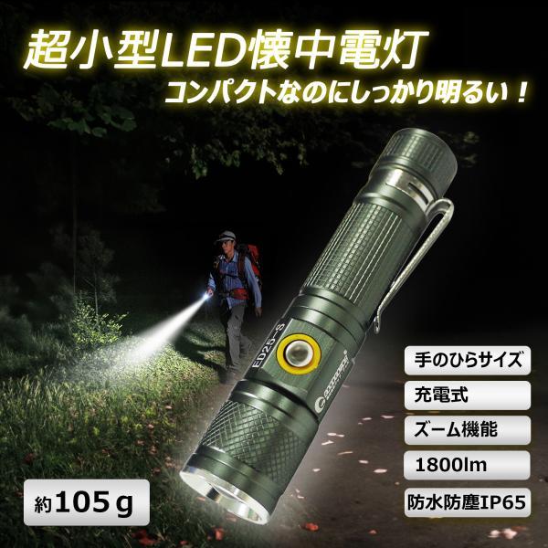 LED懐中電灯 1800lm ハンディライト ズーム機能 充電式 懐中電灯 CREE