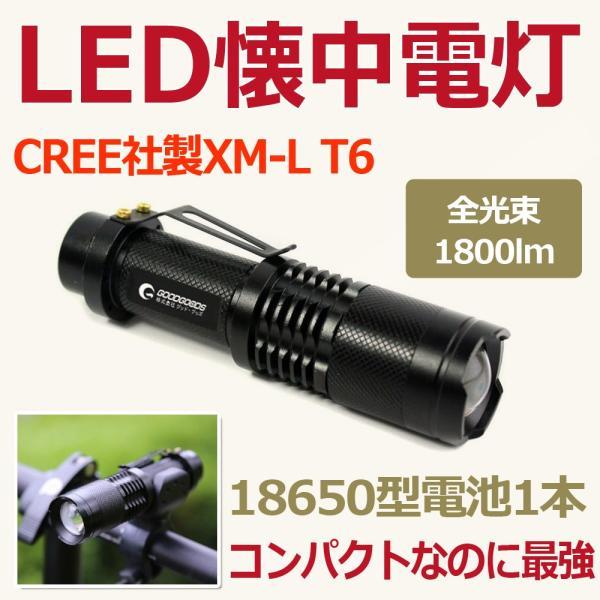 LED懐中電灯 CREE 自転車ライト 明るい サイクルライト