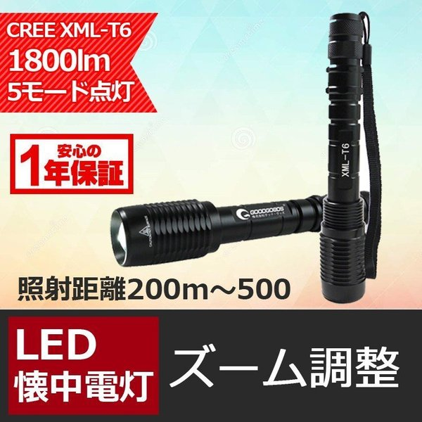充電式 LED懐中電灯 CREE 1800lm