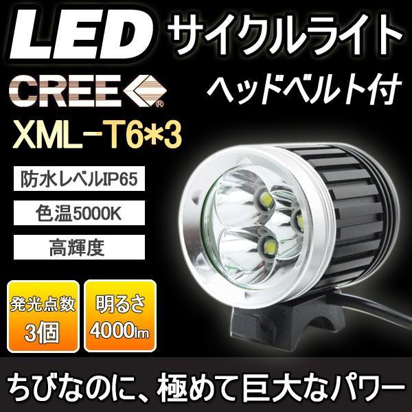自転車ライト 懐中電灯 LED 強力 防水 4000lm サイクルライト