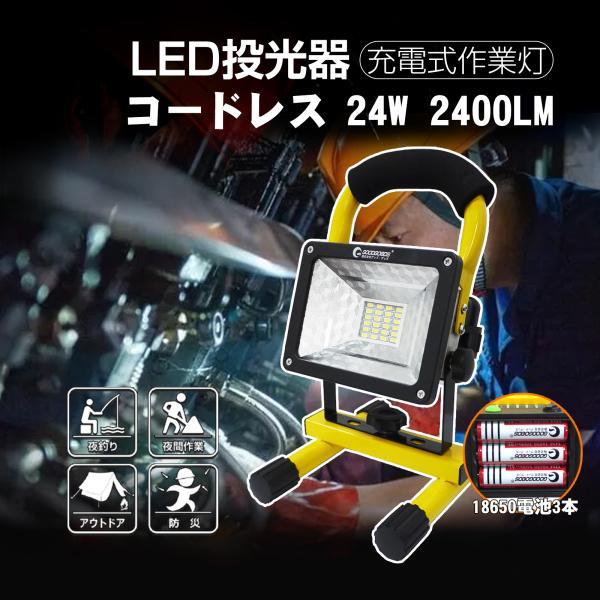 人気の24W充電式LED投光器、バージョンアップ!!高輝度36W発売!