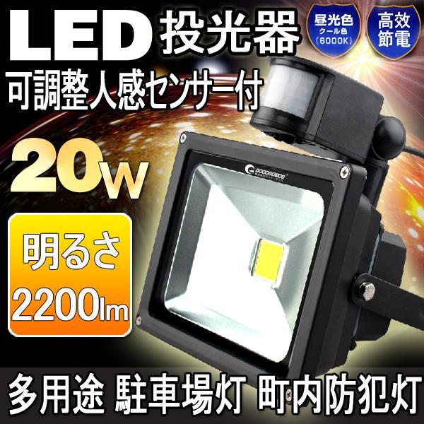防災 LED投光器 50W 500W相当 センサーライト 人感 防犯灯 駐車場灯 屋外 広角 防水加工 一年保証 GY50W goodgoods-2