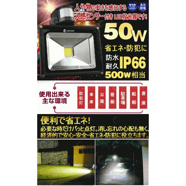 防災 LED投光器 50W 500W相当 センサーライト 人感 防犯灯 駐車場灯 屋外 広角 防水加工 一年保証 GY50W goodgoods-2 02