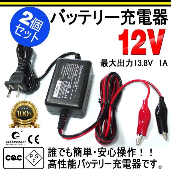 バッテリーチャージャー 12Vバッテリー充電器