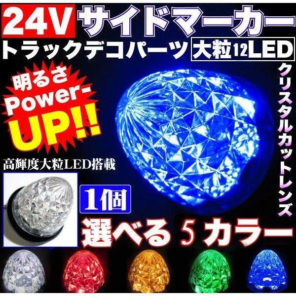 マーカーランプ LED 24V対応 カー用品 LEDライト トラック トラック用品 LEDマーカーランプ 車幅灯 五色選択 goodgoods-2