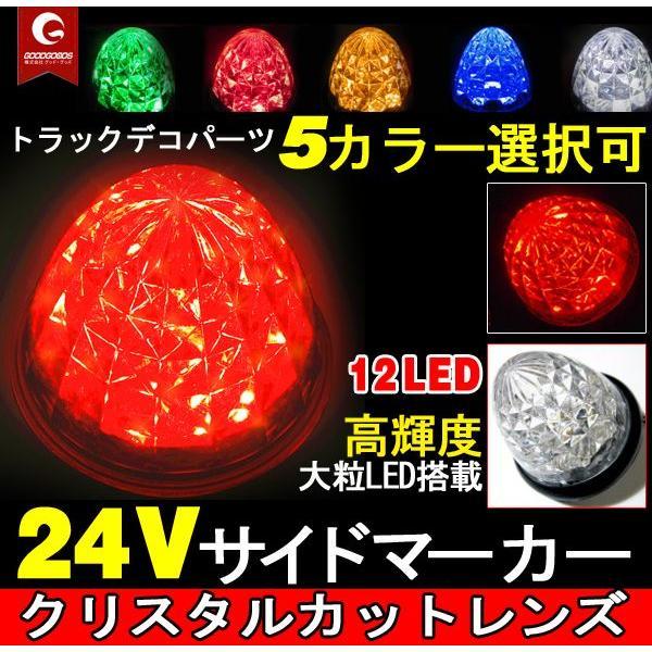 マーカーランプ LED 24V対応 カー用品 LEDライト トラック トラック用品 LEDマーカーランプ 車幅灯 五色選択 goodgoods-2 02