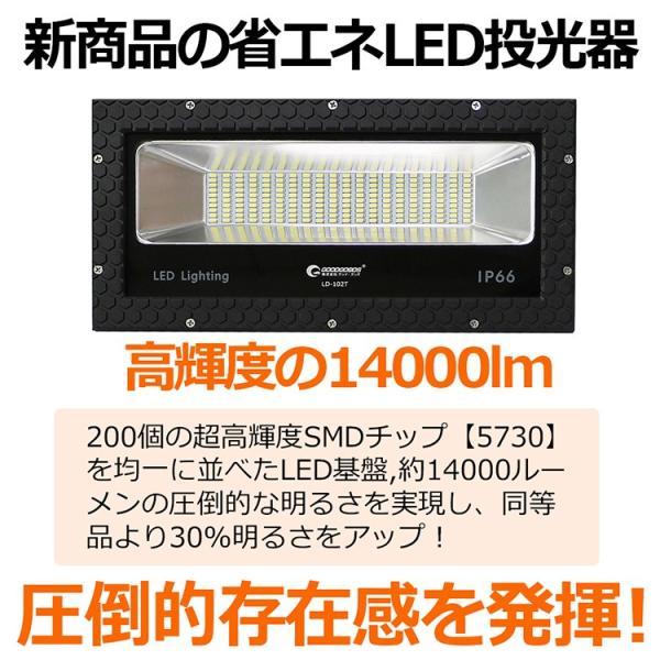 投光器 100W 1000w相当 LED投光器 スタンド 屋外照明 広角 防水 ナイター照明 駐車場 看板灯 工事現場 灯光器 GOODGOODS|goodgoods-2|02
