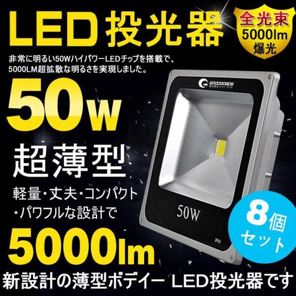 8個セット LED 投光器 50W 500W相当 薄型 LED投光器 防水加工 6000K 昼光色 投光機 作業灯 駐車場灯 野球場 一年保証 LD103夜桜