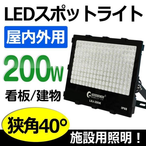 防災 LED投光器 200W  照射角度40° 薄型 防水 スポットライト 美容室 住宅 店舗 屋外用照明 昼光色 インテリア照明 玄関灯 LDJ-200K|goodgoods-2