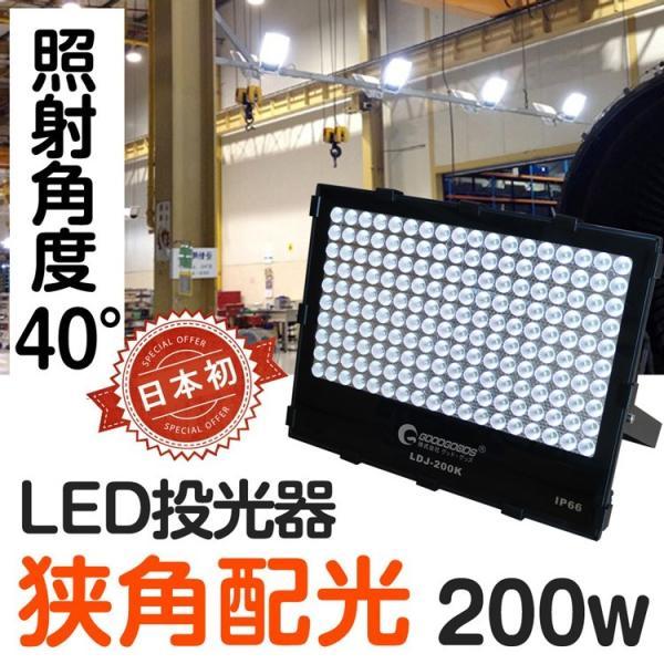 防災 LED投光器 200W  照射角度40° 薄型 防水 スポットライト 美容室 住宅 店舗 屋外用照明 昼光色 インテリア照明 玄関灯 LDJ-200K|goodgoods-2|02