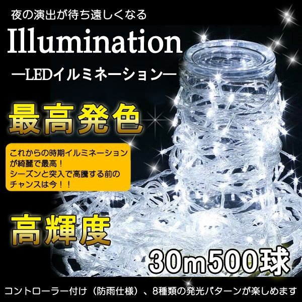LEDイルミネーション 500球 30m クリスマスライト 飾りつけ 防水 led電飾 インテリア イルミネーション 屋外 看板照明 ld55|goodgoods-2|08