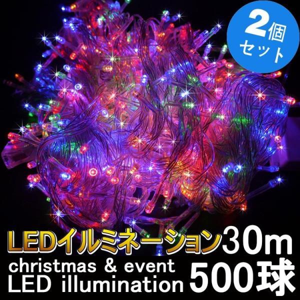 2個セット LED電飾 イルミネーションLED 500球 30m 防水防雨 飾り led イルミネーション クリスマス 装飾 ストレートライト  LD55 goodgoods-2