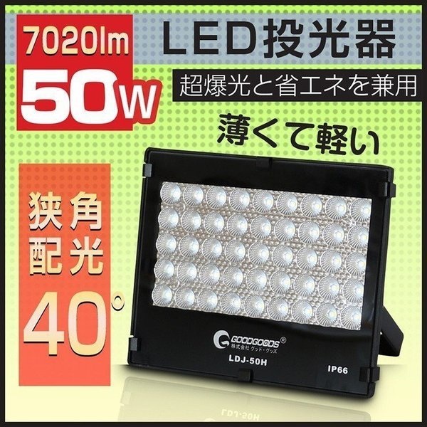 LED投光器 50W  500W相当 看板用スポットライト 薄型 防水 美容室 住宅 店舗 屋外用照明 昼光色 インテリア照明 玄関灯 LDJ-50H|goodgoods-2