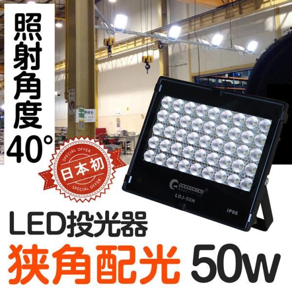 LED投光器 50W  500W相当 看板用スポットライト 薄型 防水 美容室 住宅 店舗 屋外用照明 昼光色 インテリア照明 玄関灯 LDJ-50H|goodgoods-2|02