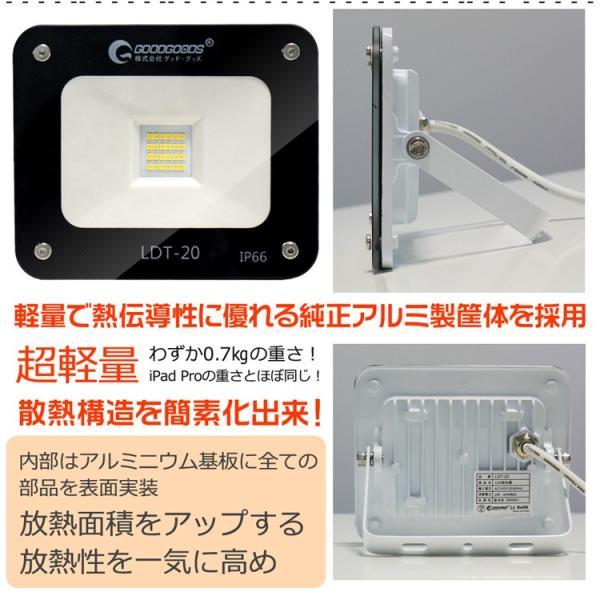 LED投光器 20W 200W相当 薄型 看板灯 看板用スポットライト 作業灯 駐車場灯 広角 防水 屋外照明 一年保証 グッドグッズ LDT-20|goodgoods-2|03