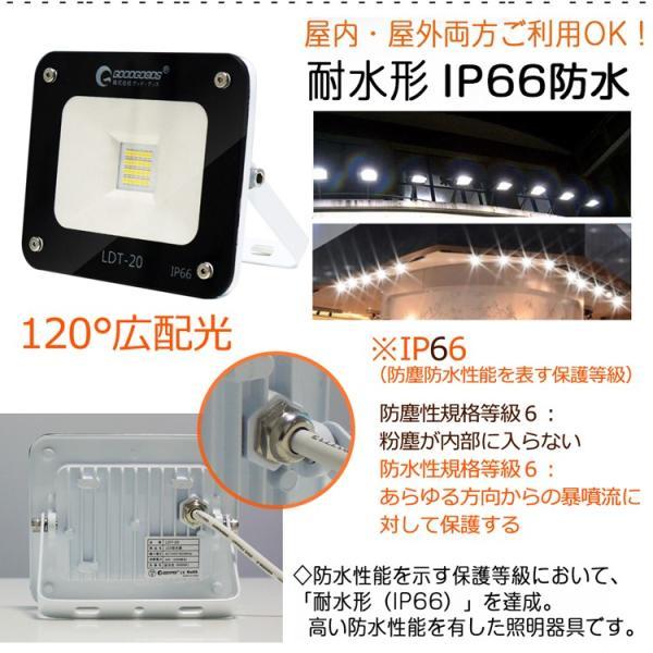 LED投光器 20W 200W相当 薄型 看板灯 看板用スポットライト 作業灯 駐車場灯 広角 防水 屋外照明 一年保証 グッドグッズ LDT-20|goodgoods-2|04
