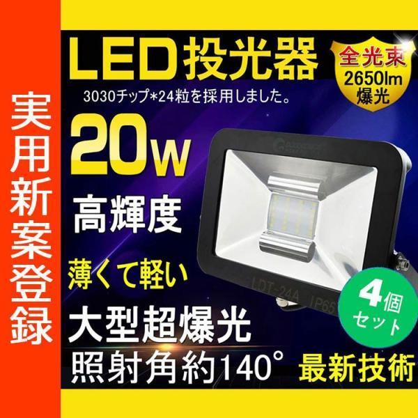 4個セット LED投光器 20W 屋外 防水 薄型 広角140° 看板照明 看板灯 作業灯 工場照明 100V スポットライト 投光機 一年保証 LDT-24A
