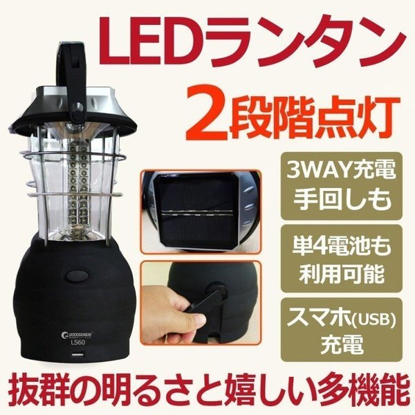 LEDランタン 60灯 太陽光発電 手回しダイナモ