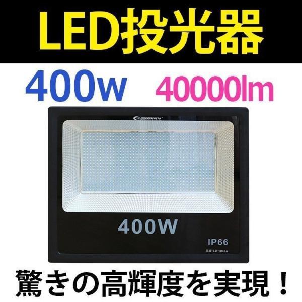 防災 LED投光器 400W 4000W相当 38500lm 最強 超爆光 作業灯 AC85V〜265V 看板灯 集魚灯 駐車場灯 一年保証  LD4000|goodgoods-2