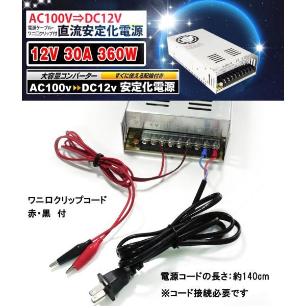 防災 30A 直流安定化電源 コンバーター AC-DC AC100V→DC12V 変換器 変圧器 スイッチング電源 配線付/放熱ファン付 SPI008|goodgoods-2|02