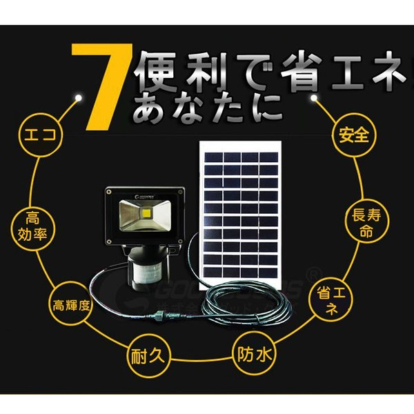 LED投光器 20W 200W相当 センサーライト 防犯 人感 太陽光発電 ソーラーライト 屋外 駐車場 外灯 防災グッズ 一年保証 T-GY20X goodgoods-2 05