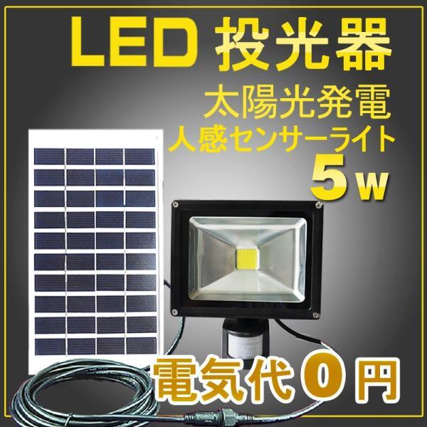 ソーラーライト センサーライト 5W 50W相当 LED投光器 屋外照明 防犯灯 駐車場灯 防雨 一年保証 T-GY5W|goodgoods-2