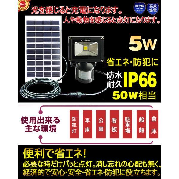 ソーラーライト センサーライト 5W 50W相当 LED投光器 屋外照明 防犯灯 駐車場灯 防雨 一年保証 T-GY5W|goodgoods-2|02