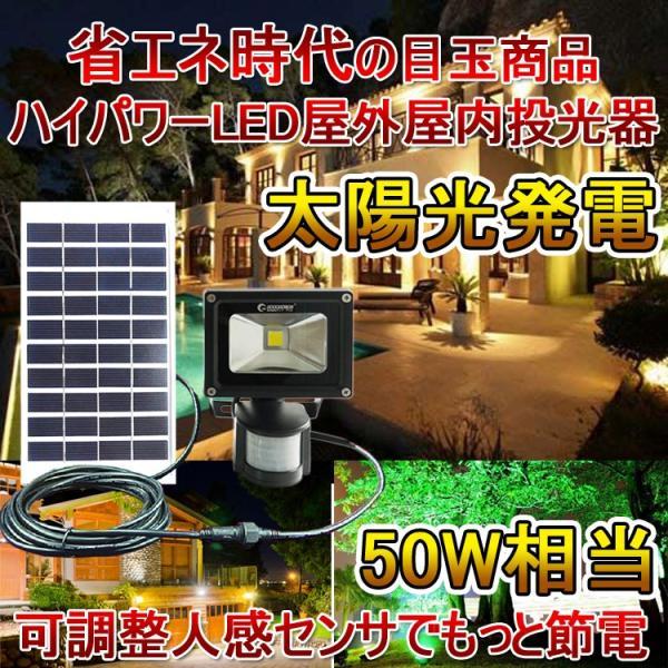 ソーラーライト センサーライト 5W 50W相当 LED投光器 屋外照明 防犯灯 駐車場灯 防雨 一年保証 T-GY5W|goodgoods-2|03