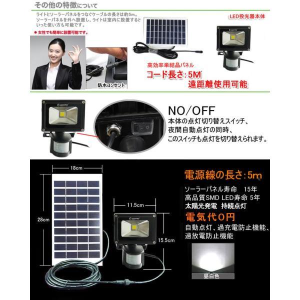 ソーラーライト センサーライト 5W 50W相当 LED投光器 屋外照明 防犯灯 駐車場灯 防雨 一年保証 T-GY5W|goodgoods-2|05