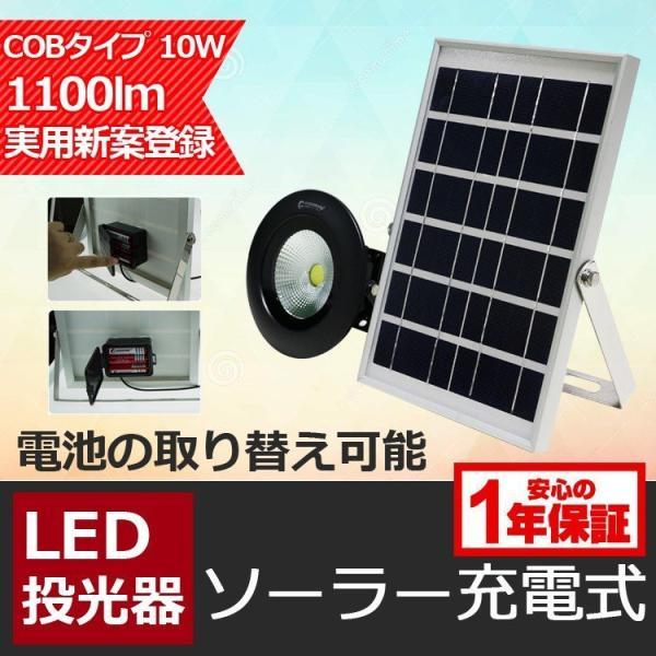 LED投光器 10W 100W相当 太陽光発電 電池交換式 ソーラーライト 18650充電池3本 実用新案登録 駐車場灯 防水 TYH-09|goodgoods-2