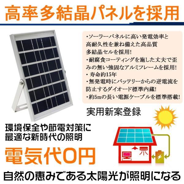 LED投光器 10W 100W相当 太陽光発電 電池交換式 ソーラーライト 18650充電池3本 実用新案登録 駐車場灯 防水 TYH-09|goodgoods-2|03