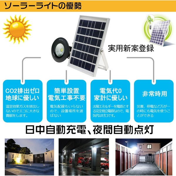 LED投光器 10W 100W相当 太陽光発電 電池交換式 ソーラーライト 18650充電池3本 実用新案登録 駐車場灯 防水 TYH-09|goodgoods-2|04