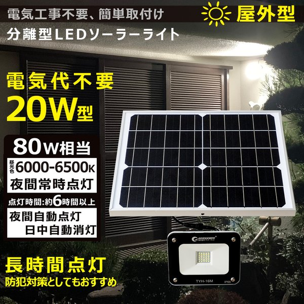 ソーラーライト 屋外 明るい ガーデンライト LED投光器 充電式 20W ソーラー投光器 薄型 電池交換式 昼光色 庭園灯 TYH-16M|goodgoods-2