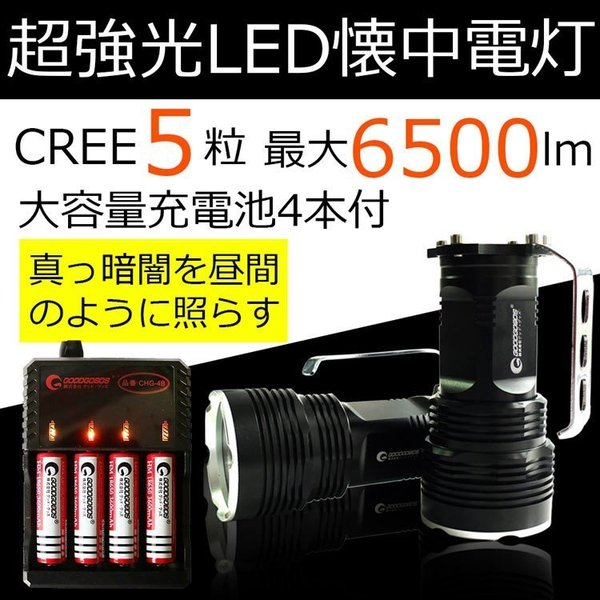 LED懐中電灯 充電式 CREE 6500Lm ハンディライト