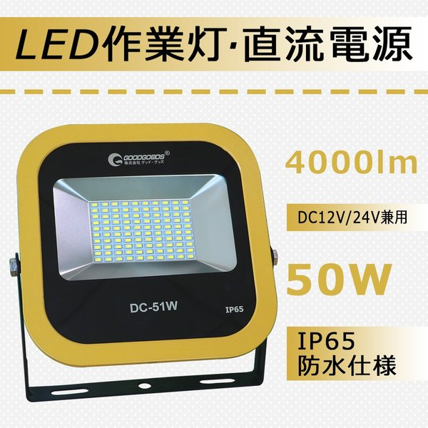 防災 LED作業灯 12V 24V 集魚灯 60W 600W相当 ワークライト 6000lm 路肩灯 夜釣り スポットライト 一年保証 WL06 goodgoods-2