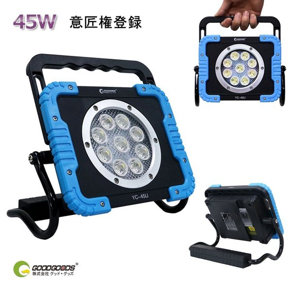 LED投光器 45W 充電式 投光器 作業灯 集光型 LEDライト 充電式 ワークライト コードレス マグネット付 屋外 アウトドア 工場現場 YC-45U|goodgoods-2