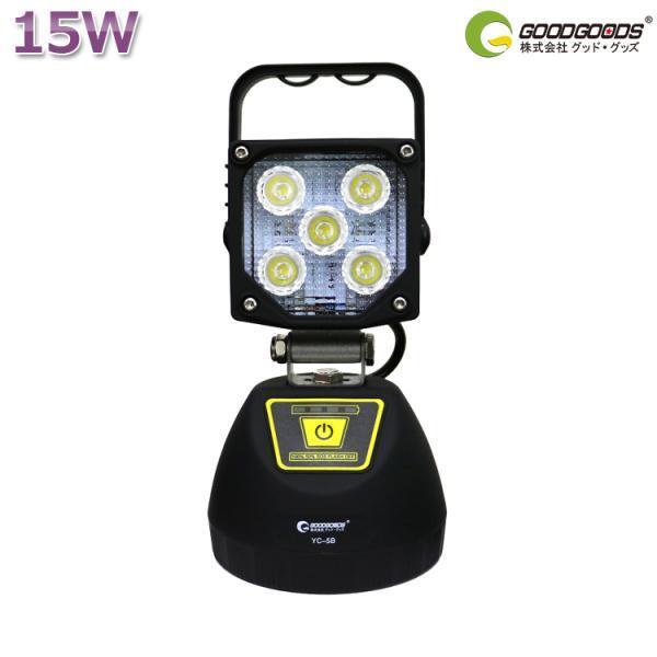 LED作業灯 充電式 LED投光器 15W  ポータブル投光器 マグネット USBポート付き 4モード 角度調整可能 応急ライト 防災用品 YC-5B|goodgoods-2