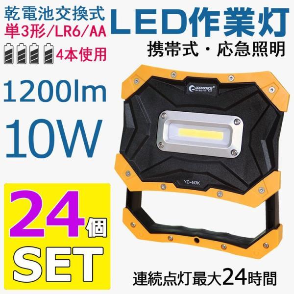 24個セット LED投光器 懐中電灯 乾電池式 10w LEDライト マグネット付き コードレス 単3乾電池使用 持ち運び便利 作業灯 レジャー YC-N3K|goodgoods-2