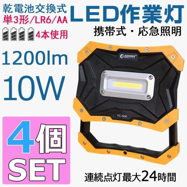 4個セット LED投光器 懐中電灯 乾電池式 10w LEDライト マグネット付き コードレス 単3乾電池使用 持ち運び便利 作業灯 レジャー YC-N3K|goodgoods-2