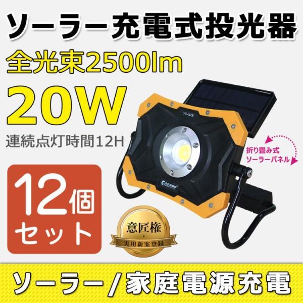 12個セット LED投光器 ソーラー充電式 20W 折り畳み式 ポータブル 作業灯 マグネット付き 夜間照明  防災グッズ アウトドア YC-N7B 意匠権・実用新案登録 goodgoods-2