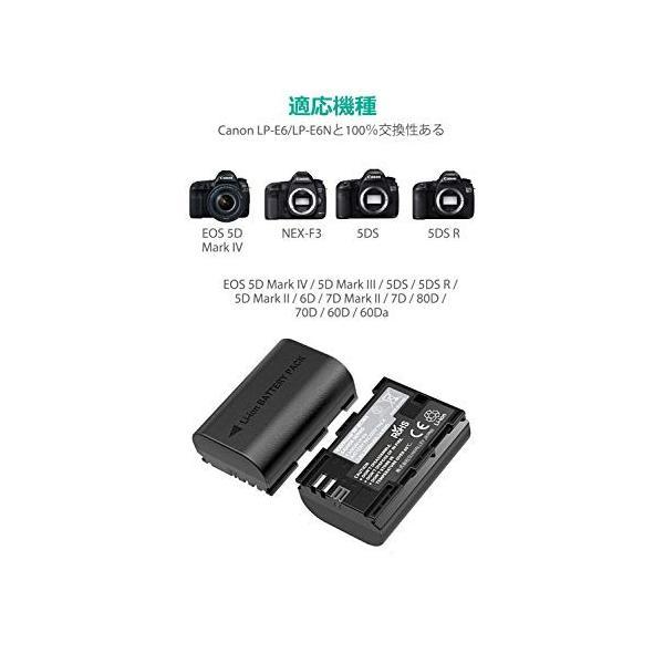 RAVPower バッテリーパック キャノン LP-E6 LP-E6N 互換バッテリー 2個 + 充電器 セット (大容量 2000mAh USB 急|goodjob-syoukai|03