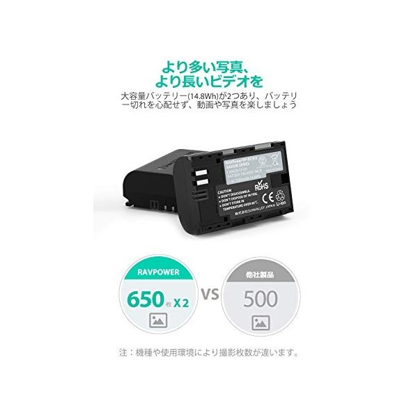 RAVPower バッテリーパック キャノン LP-E6 LP-E6N 互換バッテリー 2個 + 充電器 セット (大容量 2000mAh USB 急|goodjob-syoukai|04