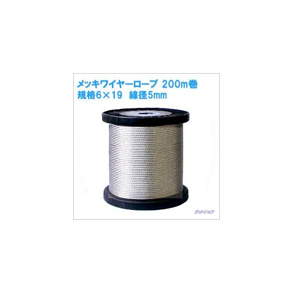 メッキワイヤーロープ 6×19 線径5mm 200m|goodjobtools