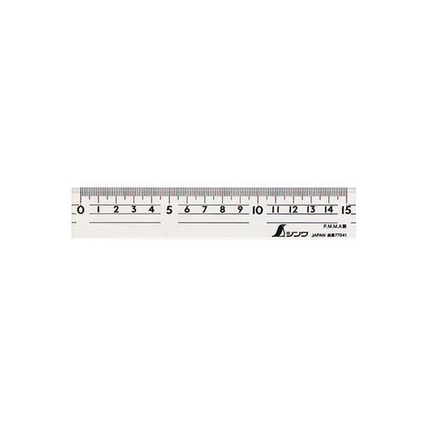 【代引不可】 シンワ 直定規 アクリル 15cm 【77041】