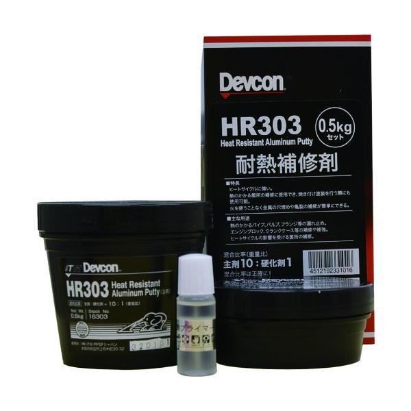 デブコン HR303 500g 耐熱用アルミ粉タイプ  『DV16303』
