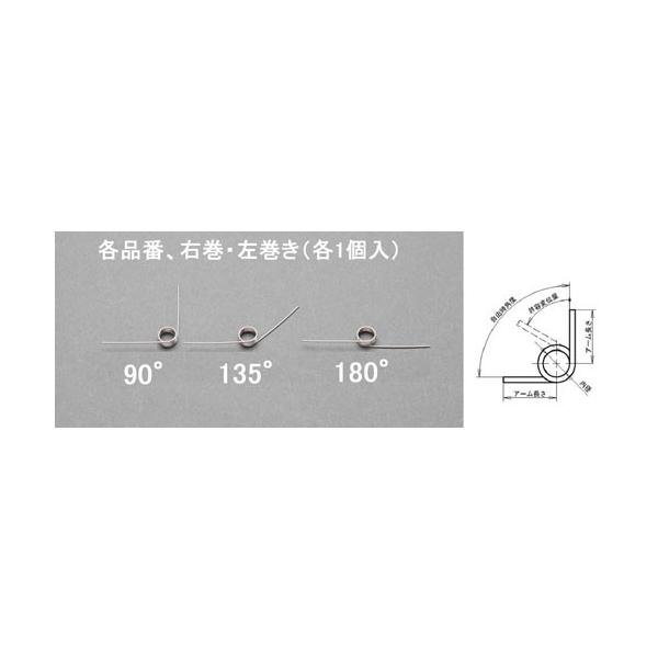 ESCO3x0.3mm/4巻/ 90°トーションバネ(左右各1)[EA952SH-307]