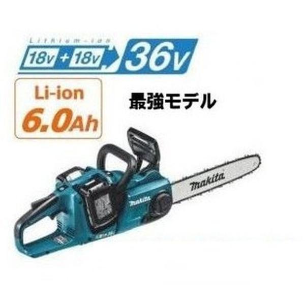 評価を書いて替刃2本&オイルプレゼント 最強モデルマキタフラッグシップモデル18V×2350mm充電式チェーンソー MUC35