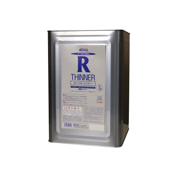 【代引不可】 ROVAL ローバルシンナー 14kg缶 【RT14KG】