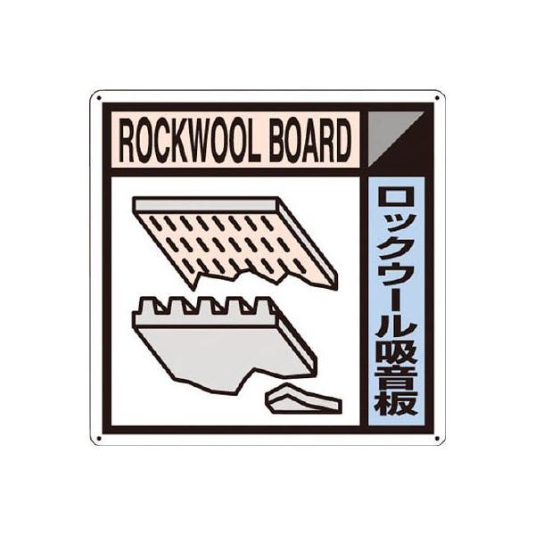 【代引不可】 つくし 産廃標識「ロックウール吸音版」 【SH114A】